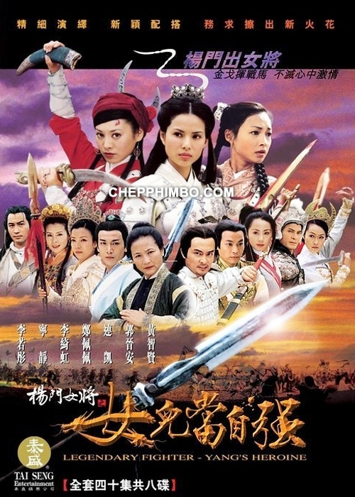 Dương Môn Nữ Tướng