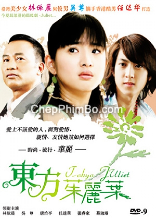 Đông Phương Juliet