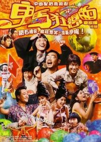 3 Nguyện Vọng (2004)
