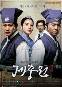 Bác Sĩ Đồ Tể Jejoongwon