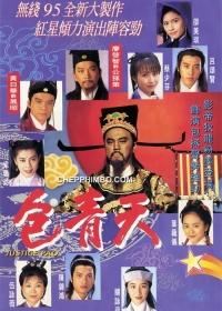 Bao Công - TVB 1995