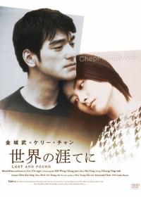 Chân Trời Góc Biển (1996)