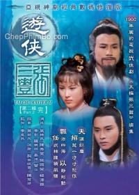 Du Hiệp Trương Tam Phong