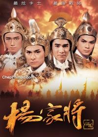 Dương Gia Tướng (1985)