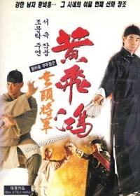 Tân Hoàng Phi Hùng - Triệu Văn Trác (Series)