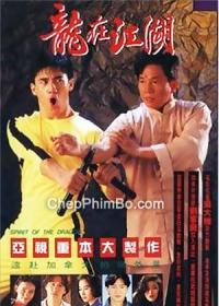 Long Tại Giang Hồ 1992