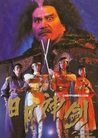 Nhật Nguyệt Thần Kiếm 1