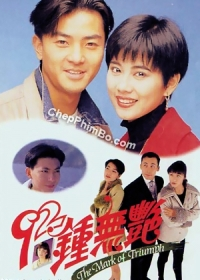 Chung Vô Diệm (1992)
