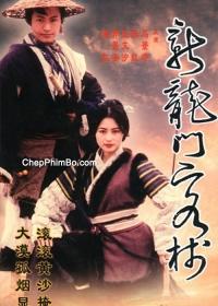Tân Long Môn Khách Sạn (1996)