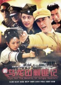Tân Ô Long Sơn - Raw