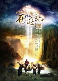 Tây Du Ký - Trương Kỷ Trung