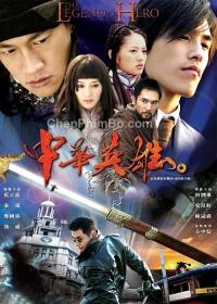 Trung Hoa Anh Hùng 2005