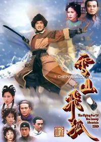 Tuyết Sơn Phi Hồ 1999