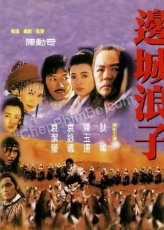 Biên Thành Lãng Tử 1993