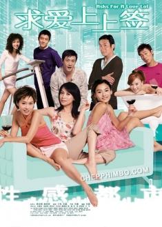 Thành Thị Say Mê (2004)